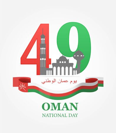 Sultanate of Oman National Day Greeting Card. November 18th. 49 Years. Translation Oman National Day . Sultanate of Oman Independence Day. Vector illustration Illustration
