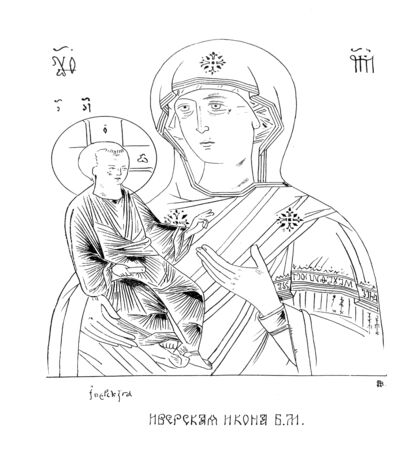 Christian illustration. Retro and old image 免版税图像