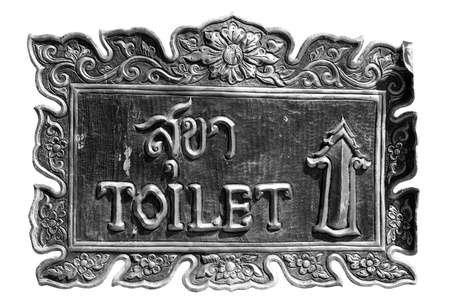 coinage: stylized sign toilet, the silver coinage