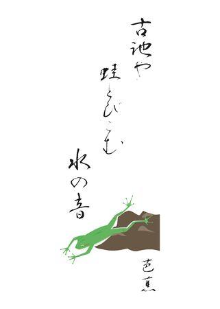 japanese haiku isolated on a white background