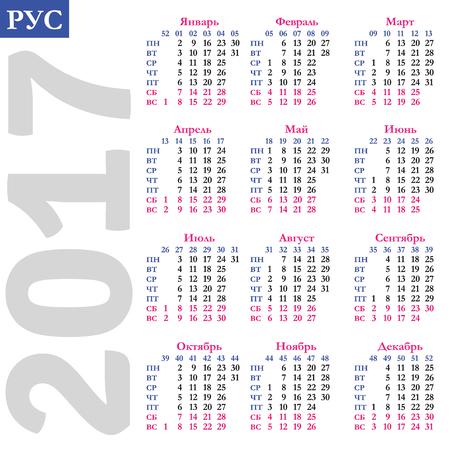 quarterly: Russian calendar 2017, vertical calendar grid, vector Illustration