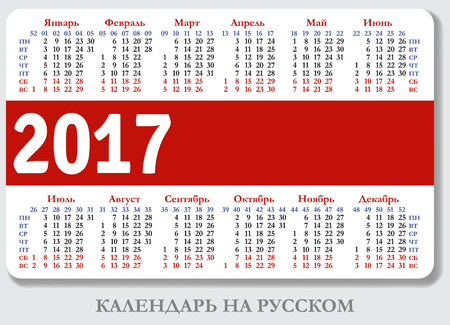 pocket pc: Russian pocket calendar for 2017, standard size ISO 7810 ID-1, vector template