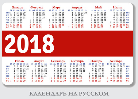 Russian pocket calendar for 2018, standard size ISO 7810 ID-1, vector template Illustration