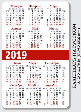 Russian pocket calendar for 2019, standard size  on vertical vector template