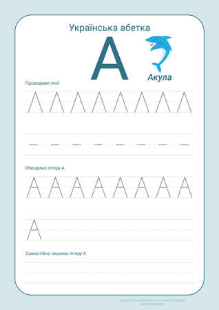 Ukrainian alphabet with illustrations for kids. Tracing letters cute children colorful zoo and animals ABC alphabet tracing flashcard. Learning Ukrainian vocabulary and handwriting vector illustration Vector Illustration