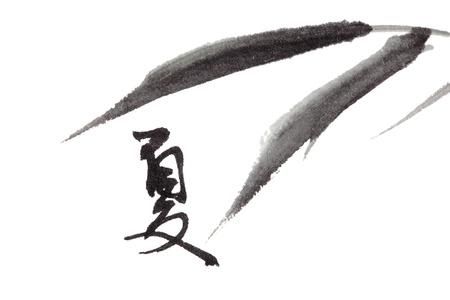 흰색 배경에 고립 여름 텍스트와 대나무 잎, 전통적인 중국 달 필 아트