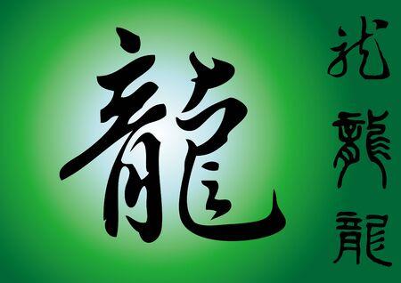 Chinese text - Dragon Illustration