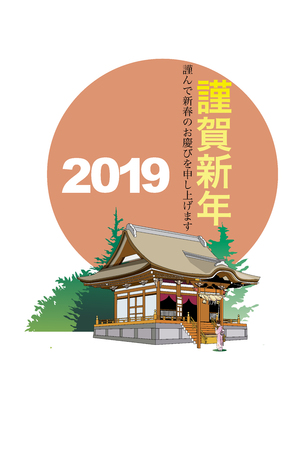 At the shrine's New Year's card template Illustration
