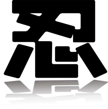 Japanese traditional kanji, ninja characters 向量圖像