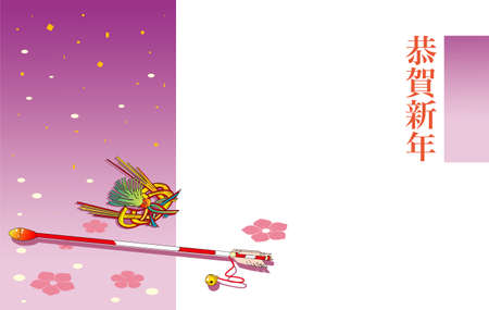 New Year's card illustration material collection arrows, bells, plums, cherry blossoms, etc