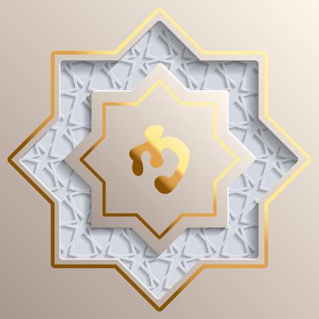 sacrifice: Plantilla de la tarjeta de felicitación Islámica para el Ramadán, el Eid al Fitr, festividad de ruptura del ayuno, Eid al-Adha, fiesta del sacrificio