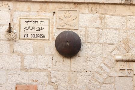 via: Via dolorosa, 5th Station of the Cross, Jerusalem, Israel