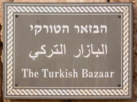 akko: Sign The Turkish Bazaar in Akko, Israel Editorial
