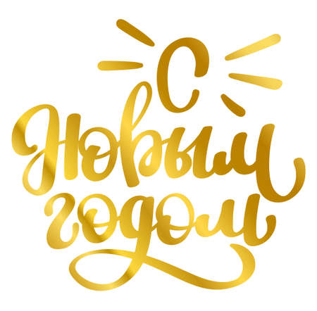 hand lettering words Happy New Year in russian Banque d'images - 162420821