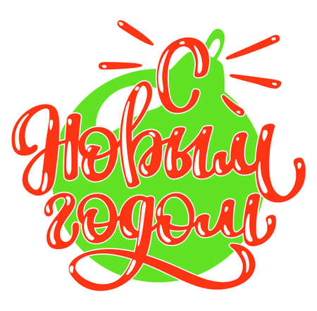 hand lettering words Happy New Year in russian Banque d'images - 162420823