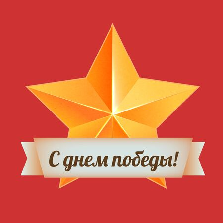 victory: 9th May. Victory Day. The Second World War. Celebration. Gold star on a red background. The tape with the words Happy Victory Day. Ninth of May. illustration Stock Photo