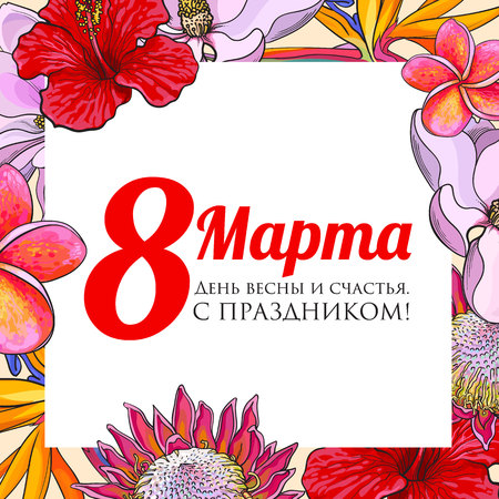 cyrillic: Happy womens day, 8 March greeting card in Russian languag, poster, banner design with exotic flowers, sketch illustration. 8 March, womens day greeting card template with Cyrillic inscription Illustration