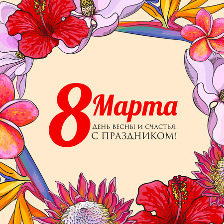 March 8, happy women day, colorful greeting card in Russian language with flowers in sketch style, template ready for print with text. Happy Mothers Day, illustration with Cyrillic inscription.