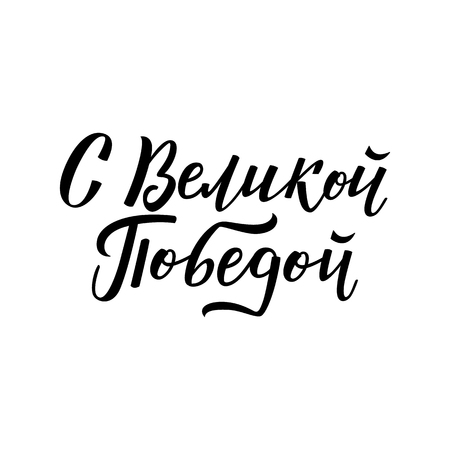 Vector May 9 Victory day, Russian traditional holiday. With great victory - russian text. Lettering hand drawn inscription for greeting, congratulatory card. Isolated illustration, white background