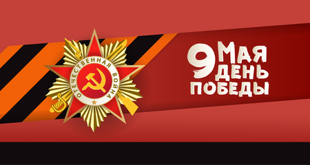 러시아어 텍스트와 벡터 승리 하루 인사말 카드 애국 전쟁의 순서 및 빨간색 배경에 그루지야 문자 리본의 그림. 국가 상징을 가진 러시아 승리 날 인