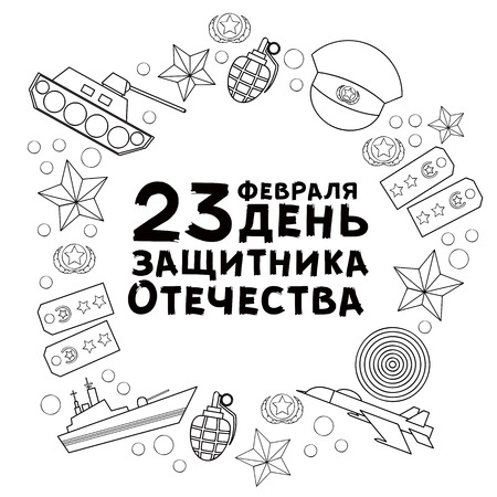Black and white Defender of Fatherland Day card, banner with round frame of flat army, military objects and greeting text in Russian, vector illustration. Defender of Fatherland Day card, Russian text Illustration