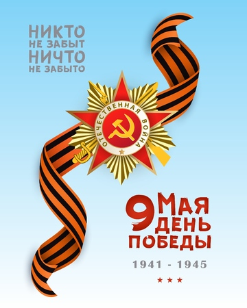 Vertical Victory day greeting card, banner, flyer with Georgian ribbon and Nobody is Forgotten, Nothing is Forgotten text in Russian, vector illustration. Vertical Victory day greeting card, postcard