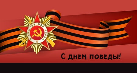 Victory day greeting card with Russian text and vector illustration of Order of Patriotic War and Georgian ribbon on red background. Russian Victory day greeting card design with national symbols.