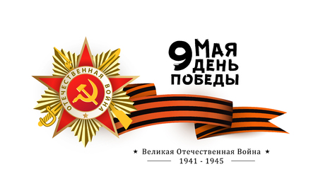 Victory day greeting card with Russian text, Order of Great Patriotic War and Georgian ribbon on white background, vector illustration. Russian Victory day greeting card design with national symbols Ilustrace