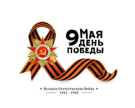 Victory day greeting card with Russian text, Order of Great Patriotic War and Georgian ribbon on white background, vector illustration. Russian Victory day greeting card design with national symbols Illustration