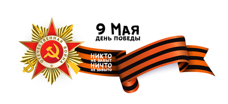 Victory day greeting card with Russian text, Order of Great Patriotic War and Georgian ribbon on white background, vector illustration. Russian Victory day greeting card design with national symbols Иллюстрация