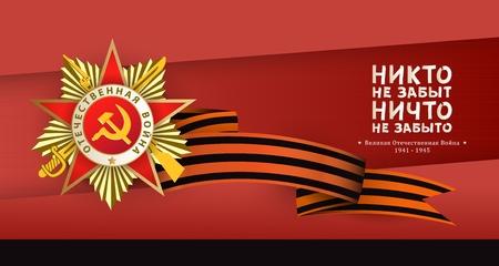 러시아 텍스트와 빨간색 배경에 애국 전쟁의 순서와 그루지야 어 리본 벡터 일러스트와 함께 승리 하루 인사말 카드. 국가 상징 러시아 승리의 날 인사 일러스트
