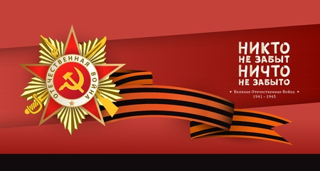 Victory day greeting card with Russian text and vector illustration of Order of Patriotic War and Georgian ribbon on red background. Russian Victory day greeting card design with national symbols