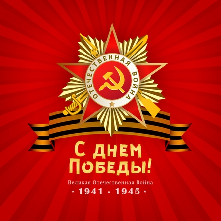 Horizontal Victory day greeting card with Russian text and realistic Order of Patriotic War, vector illustration.