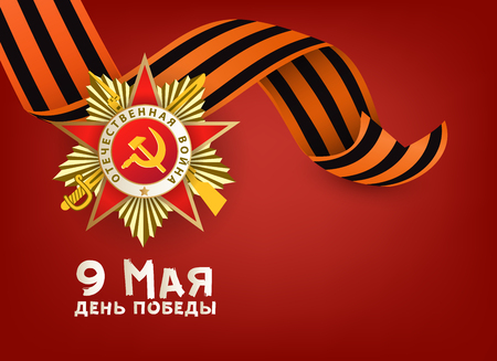 Victory day greeting card with Russian text, Order of Great Patriotic War and Georgian ribbon on red background, vector illustration. Russian Victory day greeting card design with national symbols