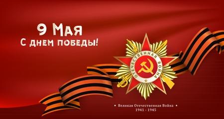 러시아 텍스트와 빨간색 배경에 애국 전쟁의 순서와 그루지야 어 리본 벡터 일러스트와 함께 승리 하루 인사말 카드. 국가 상징 러시아 승리 하루 인사