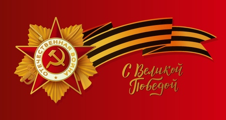 Victory day greeting card with Russian text and realistic vector illustration of Georgian ribbon, order of patriotic war, red background. Russian Victory day greeting card design with national symbols