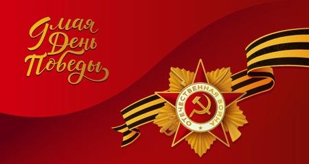 5 월 9 일 승리 날, 러시아 전통 크리스마스 카드, 포스터 템플릿 배경 애국 소련 전쟁 스타 메달 벡터. 인사말 카드 일러스트 레터링 손으로 그려진 된