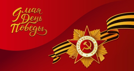 Vector May 9 Victory day, Russian traditional holiday card, poster template background patrioric ussr war star medal. Lettering hand drawn inscription for greeting card illustration Stock Vector - 98631795