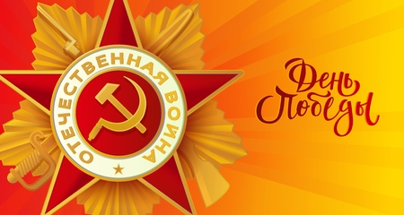 Vector May 9 Victory day, Russian traditional holiday card, poster template background patrioric ussr war star medal. Lettering hand drawn inscription for greeting card illustration Фото со стока - 98632170