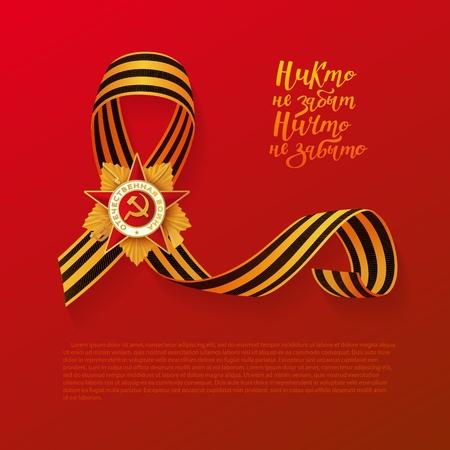 벡터 5 월 9 일 승리 하루, 아무도 잊혀진, 러시아 전통 크리스마스 카드, 포스터 템플릿 배경 조지 리본, 애국 전쟁 스타 메달. 레터링 손으로 그려진 된 일러스트