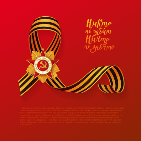 Vector May 9 Victory day, no one is forgotten, Russian traditional holiday card, poster template background George Ribbon, patrioric war star medal. Lettering hand drawn inscription card illustration