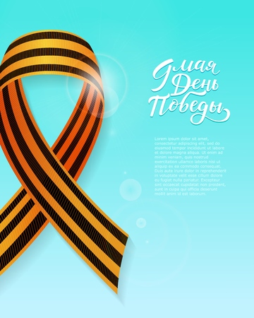 Greeting card template design with May 9, Victory day text in Russian and Georgian ribbon on sky blue background, realistic vector illustration. May 9, Victory day greeting card with Russian text