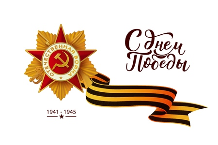 5 월 9 일 승리 날, 러시아 전통 크리스마스 카드, 포스터 템플릿 배경 조지 리본, 애국 전쟁 스타 메달. 인사말 카드 격리 된 그림 글자 손으로 그린 비