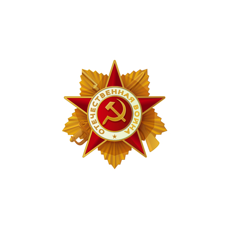 Russian Order of Patriotic War, red star with hammer and sickle in the centre, realistic vector illustration isolated in white background. World War II order, medal with Patriotic War text on it Фото со стока - 98632955