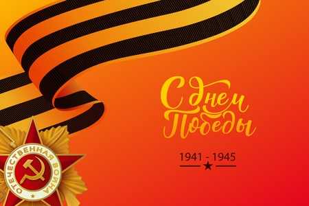 Vector May 9 Victory day, Russian traditional holiday card, poster template background George Ribbon, patrioric war star medal. Lettering hand drawn inscription for greeting card illustration