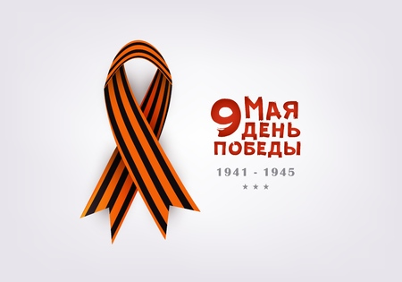 Victory day greeting card with Russian text and black orange Georgian ribbon on white background, vector illustration