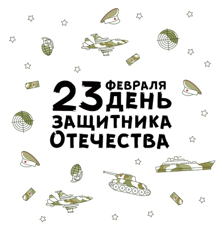 Vector 23th of february, Russian Defender of the Fatherland Day lettering poster with Warship boat, armored tank, military aircraft jet, plane, army star and sniper target - symbols of army