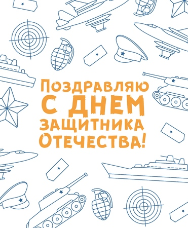 Defender of Fatherland Day card with army, military objects in line art style and greeting text in Russian. Typography for defender of Fatherland Day, 23 february vector illustration.