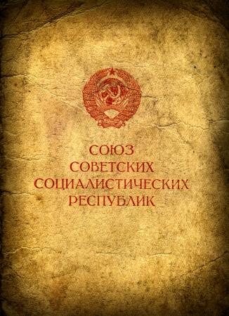 republics: Vintage paper cover with text  Union of Soviet Socialist Republics  and National Emblem