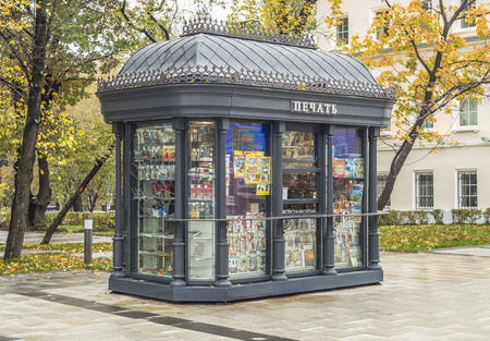 periodicals: Moscow, Russia - October 8, 2016: Chios periodicals on Novinsky Boulevard. Editorial